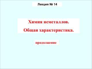 Лекция №  14