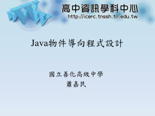 Java 物件導向程式設計