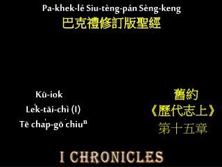 Kū-iok Le̍k-tāi-chì (I)  Tē cha̍p-gō͘ chiuⁿ