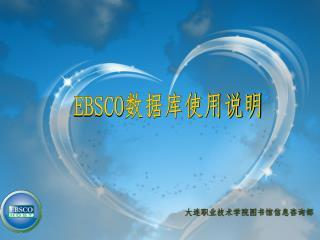EBSCO ???????