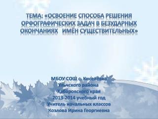 МБОУ СОШ с.  Киселёвка Ульчского района  Хабаровского края 2013-2014 учебный год