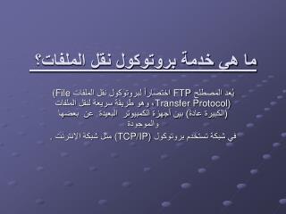 ما هي خدمة بروتوكول نقل الملفات؟