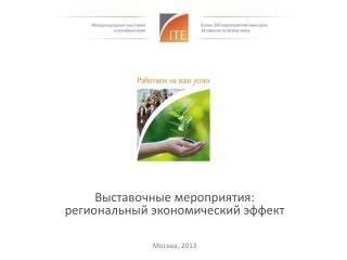 Выставочные мероприятия: региональный экономический эффект
