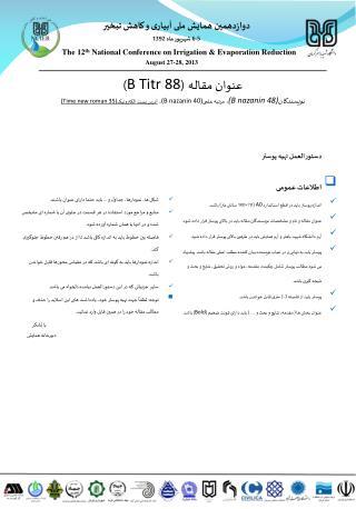 دستورالعمل تهیه پوستر اطلاعات عمومی