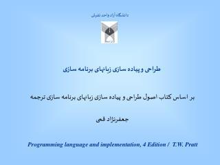 طراحی و پياده سازی زبانهای برنامه سازی