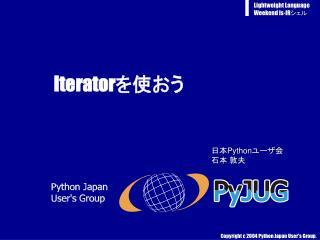 Iterator を使おう