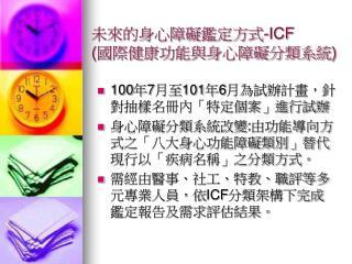未來的身心障礙鑑定方式 -ICF  ( 國際健康功能與身心障礙分類系統 )