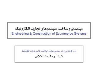 مهندسي و ساخت سيستمهاي تجارت الکترونيک Engineering & Construction of Ecommerce Systems