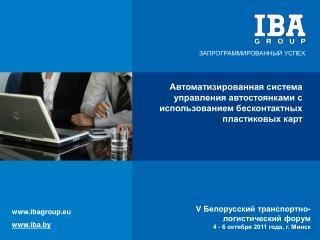 V Белорусский транспортно-логистический форум 4 - 6 октября 2011 года, г. Минск