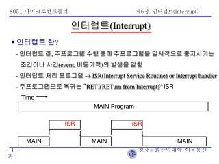 8051  마이크로컨트롤러                                      제 6 장 .  인터럽트 (Interrupt)