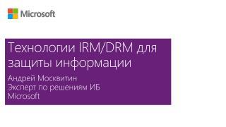 Технологии IRM/DRM для защиты информации