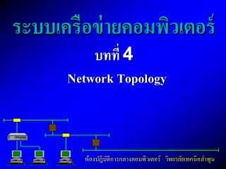 ???????????????????????? ????? 4   Network Topology