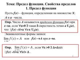 Тема: Предел функции. Свойства пределов 1. Предел функции