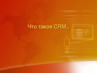 Что такое  CRM…