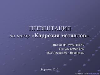 ПРЕЗЕНТАЦИЯ на тему  « Коррозия металлов ».