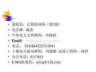 课程名:计算机网络(第 2 版) 吴企渊   编著 中央电大主持教师:何晓新 Email:     hxiaoxin@crtvu 电话:   010-66412233-0911