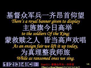 基督众军兵一齐昂首仰望 There's a royal banner given to display  主旌旗今日高举  to the soldiers Of the King;
