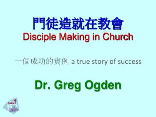 門徒造就在教會 Disciple Making in Church 一個成功的實例  a true story of success