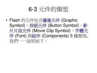 6-3  元件的類型