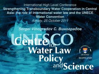 Международное водное право International Water Law