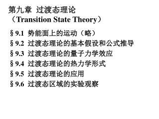 第九章  过渡态理论 ( Transition State Theory ) §9.1   势能面上的运动(略) §9.2   过渡态理论的基本假设和公式推导