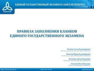 ege.spb.ru      (812) 576-34-40                 ege@spb.ru