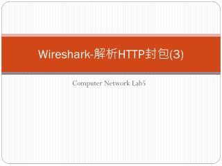 Wireshark- ?? HTTP ? ? (3)