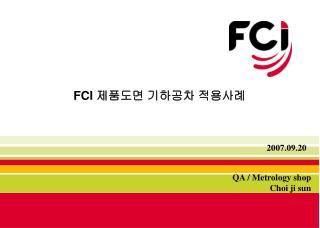 FCI  제품도면 기하공차 적용사례