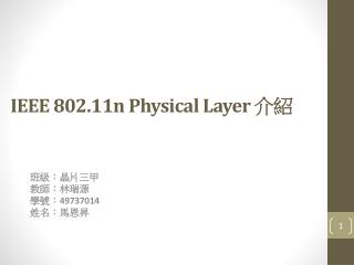 IEEE 802.11n Physical Layer  ??