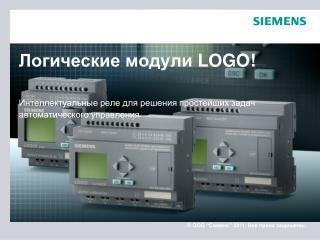 Логические модули  LOGO!