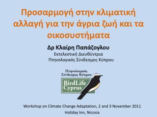 Προσαρμογή στην κλιματική αλλαγή για την άγρια ζωή και τα οικοσυστήματα