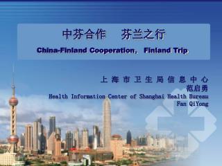 上 海 市 卫 生 局 信 息 中 心       范启勇 Health Information Center of Shanghai Health Bureau       Fan QiYong