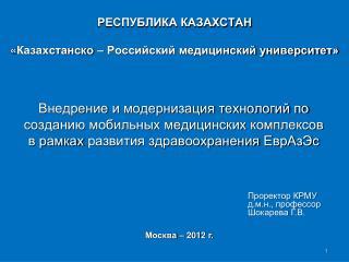 РЕСПУБЛИКА  КАЗАХСТАН « Казахстанско – Российский медицинский  университет»