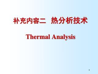 补充内容二    热分析技术 Thermal Analysis