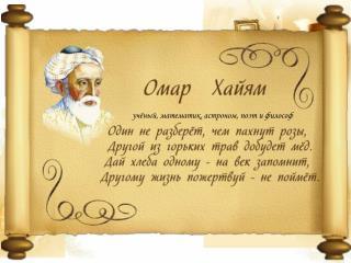 учёный, математик, астроном, поэт и философ
