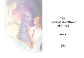 11 장 Securing Web Server   (MS 16 장 )