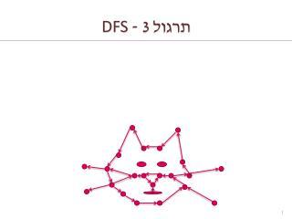 תרגול 3 -  DFS