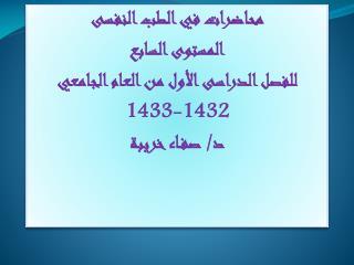 محاضرات في الطب  النفسى المستوى  السابع للفصل  الدراسى  الأول من  العام الجامعي 1432-1433