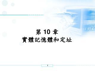 第  10  章 實體記憶體和定址