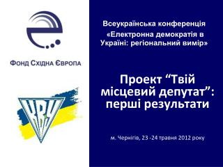 """Проект """"Твій місцевий депутат"""": перші результати м. Чернігів, 23 -24 травня 2012 року"""