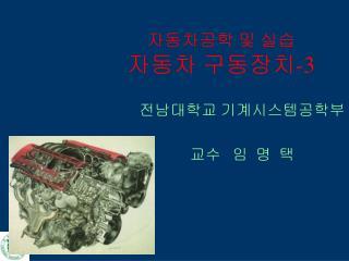 자동차공학 및 실습 자동차 구동장치- 3