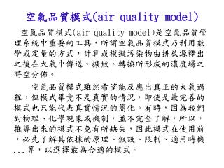 ?????? (air quality model)
