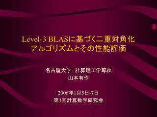 Level-3 BLAS に基づく二重対角化 アルゴリズムとその性能評価