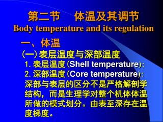 第二节 体温及其调节 Body temperature and its regulation