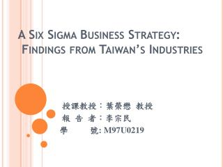 A Six Sigma Business Strategy: Findings from Taiwan's Industries