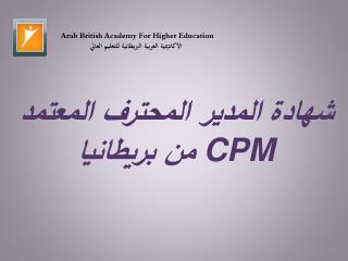 شهادة المدير المحترف المعتمد  CPM  من بريطانيا