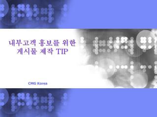 내부고객 홍보를 위한 게시물 제작  TIP