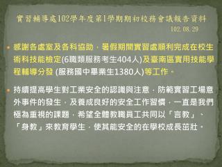 實習輔導處 102 學年度第 1 學期期初校務會議報告資料 102.08.29