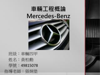 車輛工程概論 Mercedes-Benz