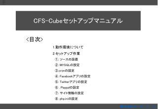 CFS-Cube セットアップマニュアル